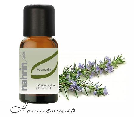 Натуральное эфирное масло Розмарин ( Justrich Cosmetics) 15 мл