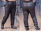 Женские стеганные плащевые утепленные штаны в больших размерах 10ba475, фото 2