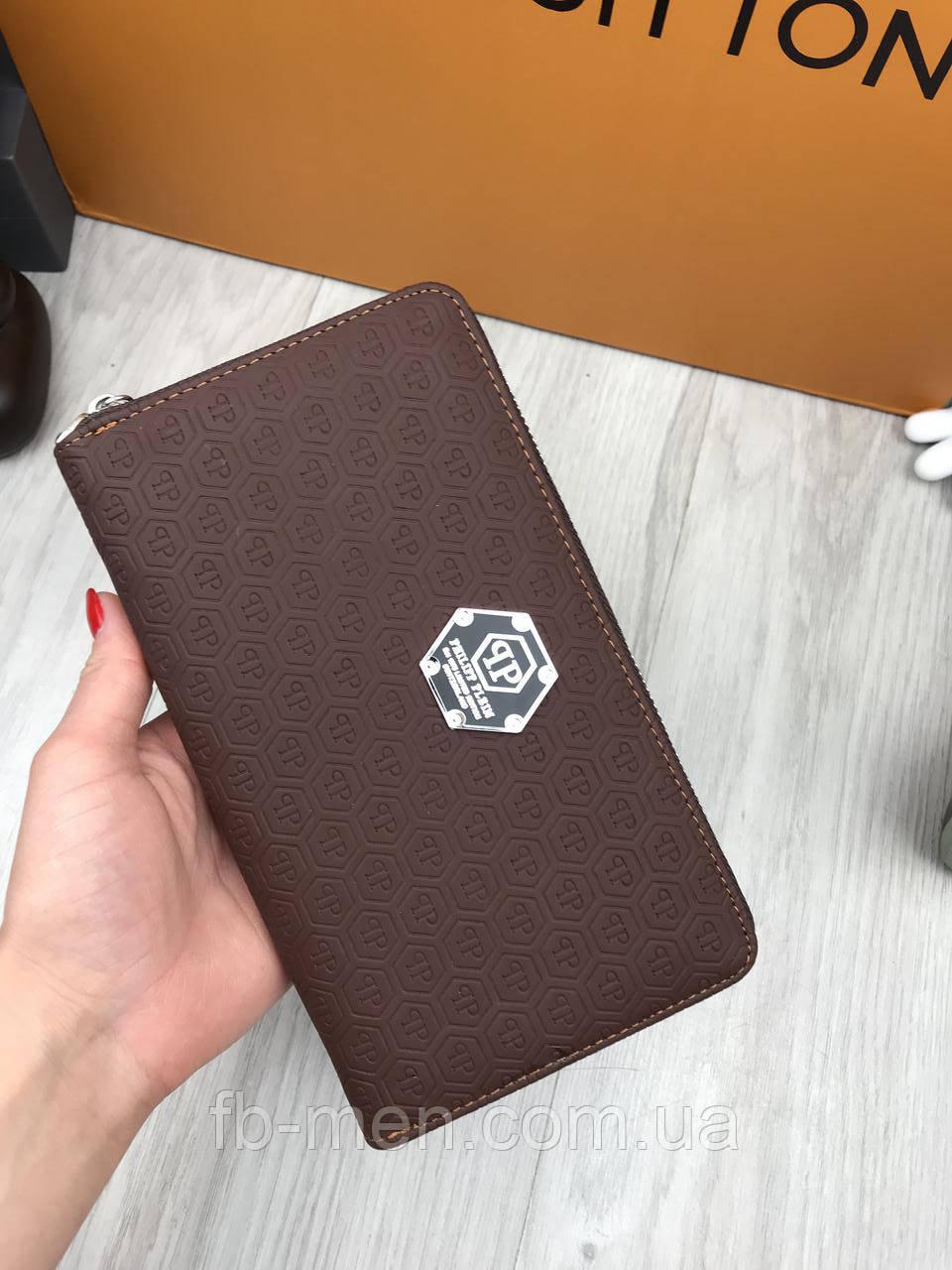 Кошелек коричневый Philipp Plein | Коричневый бумажник мужской Филипп Плейн | Портмоне большое мужское Плейн