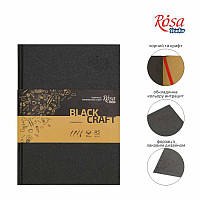 Блокнот для художников А5 96 листов,  крафт + черные листы, Rosa Studio