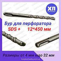 Бур SDS + для перфоратора 12 х 450 мм
