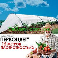 Парник Kospa Первоцвет 15 м 42 плотность