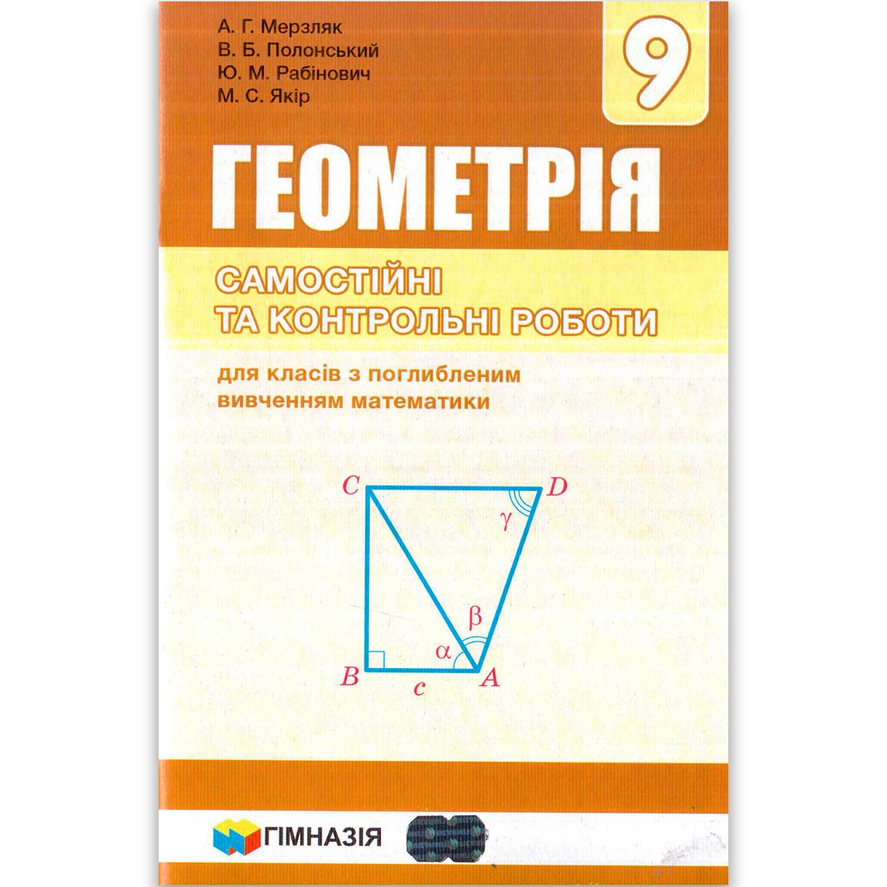 Геометрія 9 клас Самостійні та контрольні роботи Поглиблене вивчення Авт: Мерзляк А. Вид: Гімназія