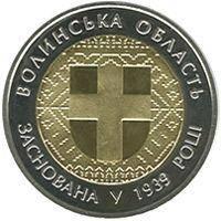 Украина 5 гривен 2014 «75 лет Волынской области» UNC (KM#745)