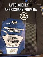 "Чехлы на сиденья Volkswagen LT35 1+2 1995 - 2006 Стандарт ЛЮКС 'Prestig"""