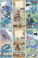 Россия набор из 3 банкнот 2014-2018 «Сочи, Крым, чемпионат мира по футболу в России» UNC
