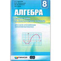 Алгебра 8 клас Самостійні та контрольні роботи Поглиблене вивчення Авт: Мерзляк А. Вид: Гімназія
