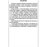 Алгебра 7 клас Самостійні та контрольні роботи Поглиблене вивчення Авт: Мерзляк А. Вид: Гімназія, фото 3