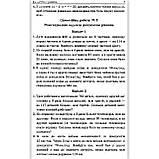 Алгебра 7 клас Самостійні та контрольні роботи Поглиблене вивчення Авт: Мерзляк А. Вид: Гімназія, фото 7