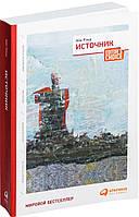 Альпина Паблишер Айн Рэнд: Источник (два тома в одной книге)