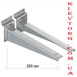 Кронштейн для полок (полкодержатель) для экономпанели экспопанели для торгового магазина 2шт, 250 мм