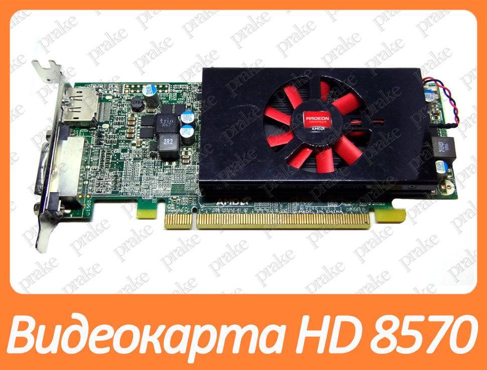 Уцінка - Відеокарта AMD Radeon HD 8570 1gb PCI-Ex DDR3 128bit (DVI + DP) низькопрофільна