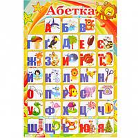 Плакат картонный абетка «АЛФАВИТ УКРАИНСКИЙ»