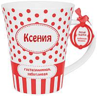 Кружка BeHappy с именем Ксения (К-45)