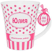 Кружка BeHappy с именем Юлия (К-63)