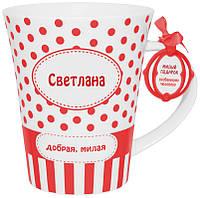 Кружка BeHappy с именем Светлана (К-59)