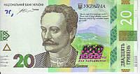 Украина 20 гривен 2016 «160 лет со дня рождения Ивана Франка» UNC 10 банкнот (P130)