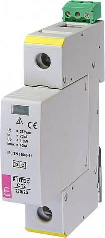 Ограничитель перенапряжения ETI ETITEC C T2 275/20 (1+0) 1p, RC, фото 2