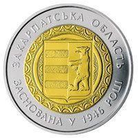 Украина 5 гривен 2016 «70 лет Закарпатской области» UNC