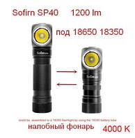 Sofirn SP40 Самый Народный налобный фонарь Cree XPL 1200lm 18650  с магнитом 4000K