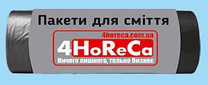 60л / 20шт Пакет для мусора 4HoReCa лайт
