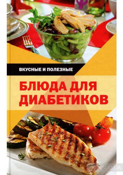 Вкусные и полезные блюда для диабетиков (тв)