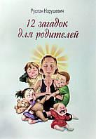 Нарушевич 12 загадок для родителей