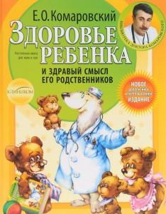 Комаровский (тв) Здоровье ребенка и здравый смысл его родственников