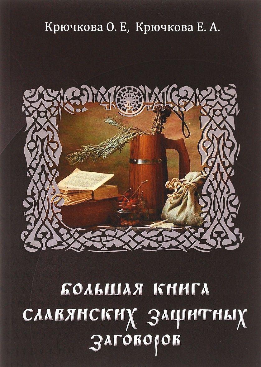 Крючкова Большая книга славянских защитных заговоров