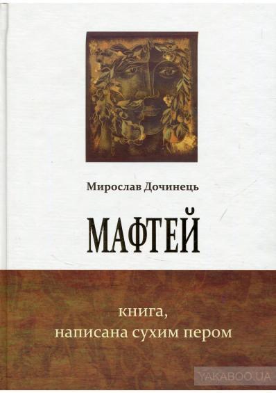 Дочинець (укр.,тв) Мафтей. Книга, написана сухим пером