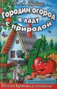"""С.""""Умный дачник"""" Бублик - Городим огород в ладу с природой"""