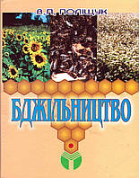 Поліщук (тв) Бджільництво