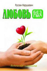 Нарушевич Любовь без ГМО