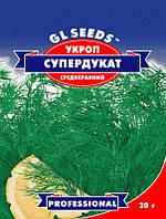 Семена Укроп Супердукат кустовой 20 г