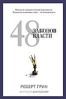 """С.""""PRO власть"""" Грин 48 законов власти"""