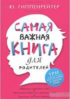Гиппенрейтер  (сборник - 2 книги) Самая важная книга для родителей