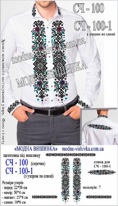Заготовка чоловічої сорочки (СЧ-100)