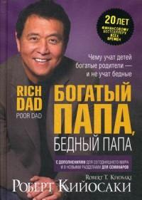 """С.""""Успех""""  Кийосаки (тв.,офс.) Богатый папа, бедный папа"""
