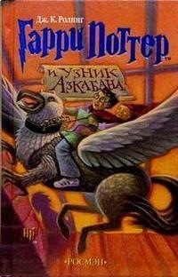Ролинг (тв) т.3 Гарри Поттер и узник Азкабана: продажа ...
