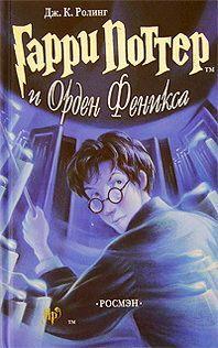 Ролинг (тв) т.5 Гарри Поттер и Орден Феникса