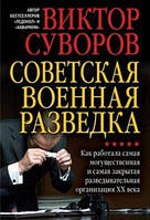 Суворов Советская военная разведка