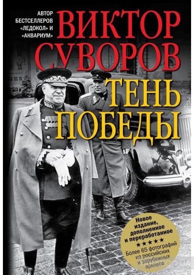 Суворов Тень победы