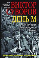 Суворов (мяг) День М. Когда началась Вторая мировая