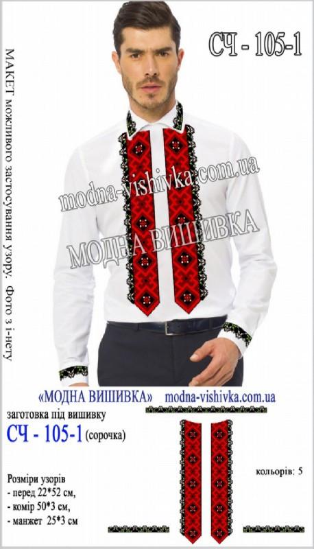 Заготовка чоловічої сорочки (СЧ-105-1)