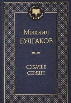 Булгаков (МКлассика,тв.) Собачье сердце