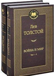 Толстой Л. (МКлассика,тв.) Война и мир (в 2-х книгах)