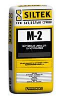 Клей для газобетона и пенобетона Силтек М-2 25 кг.