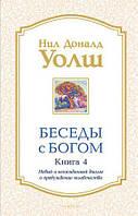 Уолш (мяг) Беседы с Богом. 4 кн. Необычный диалог