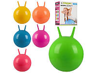 Мяч для фитнеса с рожками 45 см MS 0380, 6 цветов