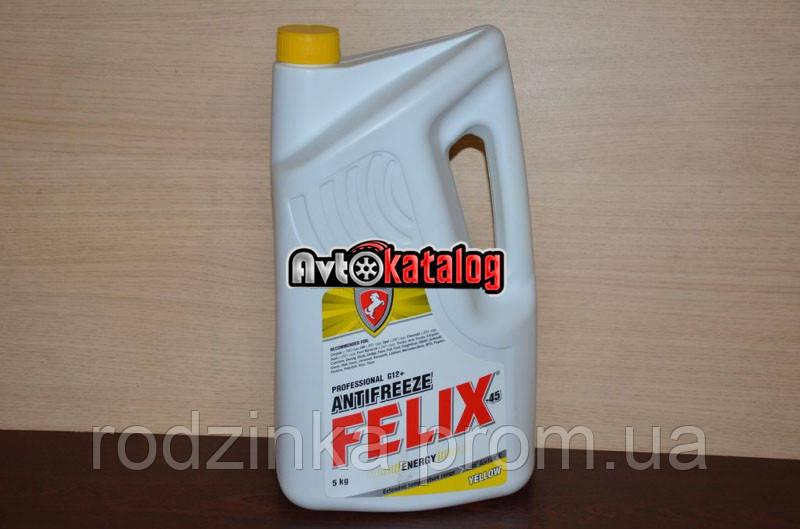 Тосол антифриз Felix 5л G-12 -40 желтый